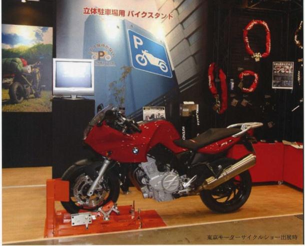 バイク固定装置RinCam