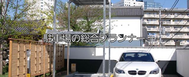 駐車場の総合プランナー